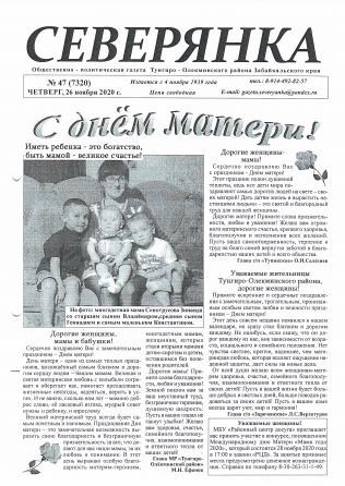 gazeta severyanka tupik zabaykalskiy kray