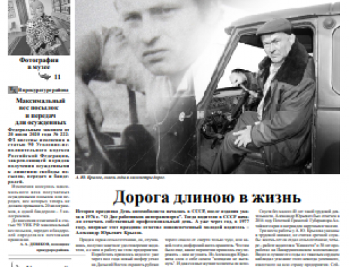 Газета «Трибуна хлебороба» (Панкрушиха, Алтайский край)