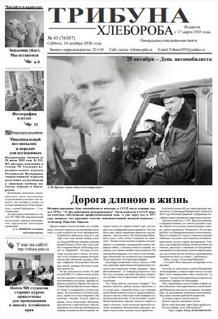 gazeta tribuna hleboroba pankrushiha altayskiy kray