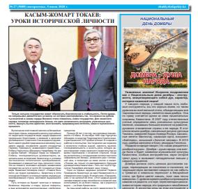 gazeta zhuldyz-novaya zhizn kokpekty kazakhstan