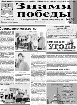 gazeta znamya pobedy romny amurskaya oblast