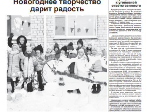 Газета «Знамя правды» (Упорово, Тюменская область)