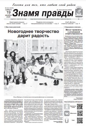 gazeta znamya pravdy uporovo tyumenskaya oblast