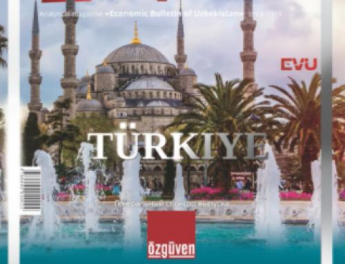 Журнал «Экономический вестник Узбекистана»