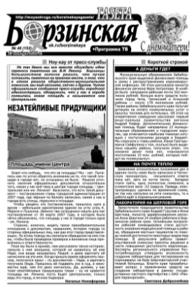 borzinskaya gazeta borzya