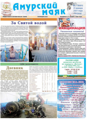 gazeta amurskiy mayak tambovka amurskaya oblast