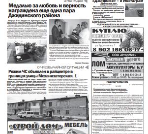 gazeta jidinka petropavlovka buryatiya
