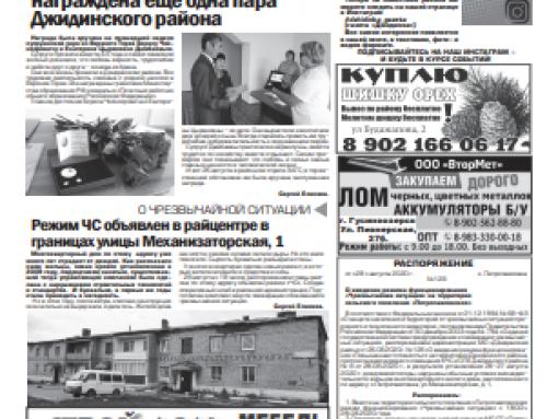 Газета «Джидинка» (Петропавловка, Бурятия)