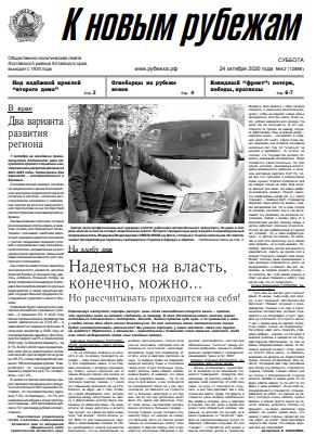gazeta k novym rubezham gornyak altayskiy kray