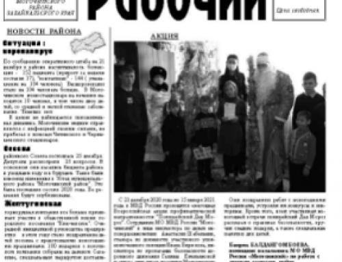 Газета «Могочинский рабочий» (Могоча, Забайкальский край)