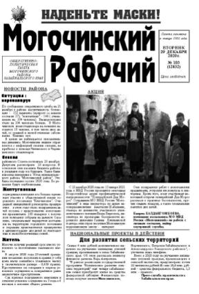 gazeta mogochinskiy rabochiy mogocha