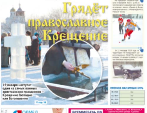 Газета «Народное слово» (Богданович)