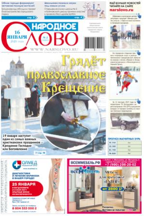 gazeta narodnoe slovo bogdanovich