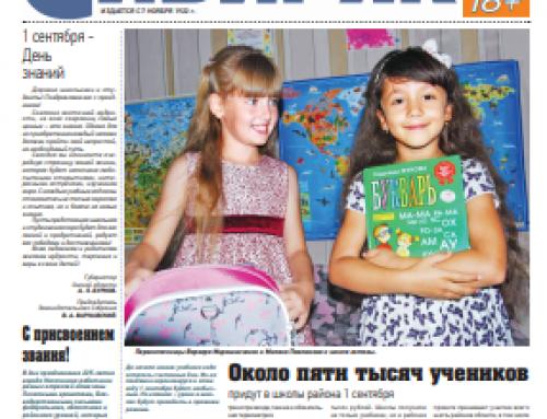 Газета «Сибиряк» (Калачинск)