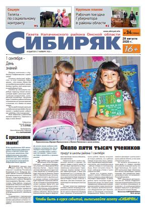 gazeta sibiryak kalachinsk