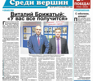 gazeta sredi vershin ust-katav