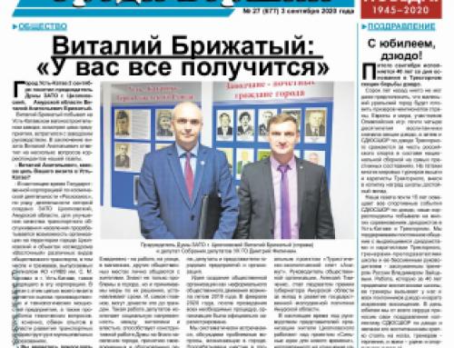 Газета «Среди вершин» (Усть-Катав)