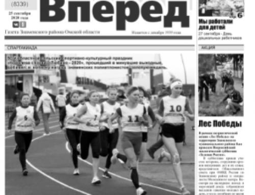 Газета «Вперед» (Знаменское, Омская область)