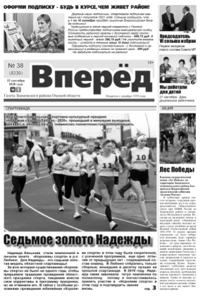 gazeta vpered znamenskoe omskaya oblast