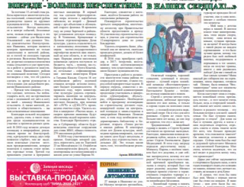 Газета «Амурец» (Ивановка, Амурская область)
