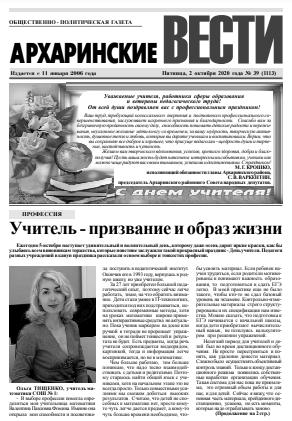 gazeta arharinskie vesti arhara amurskaya oblast