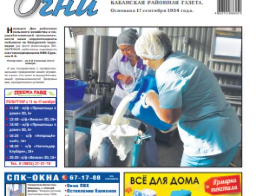 Газета «Байкальские огни» (Кабанск, Бурятия)