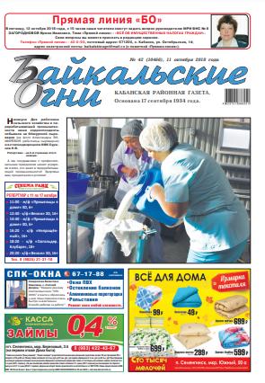 gazeta baykalskie ogni kabansk buryatiya