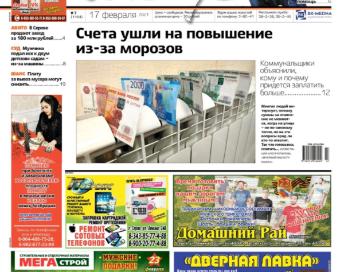gazeta globus serov