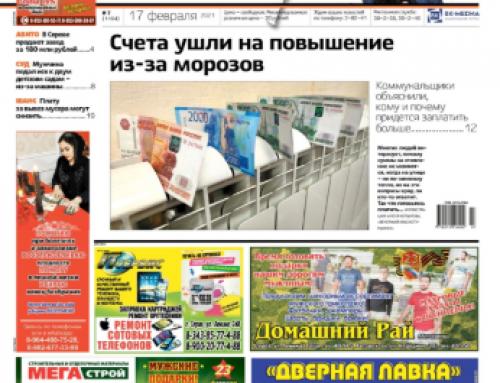 Газета «Глобус» (Серов, Свердловская область)