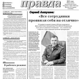 gazeta ishimskaya pravda