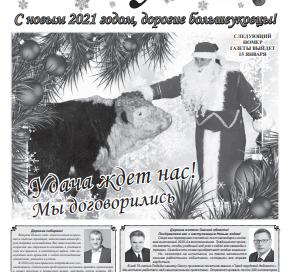 gazeta luch bolshie uki omskaya oblast