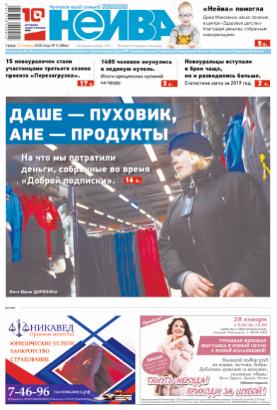 gazeta neyva novouralsk
