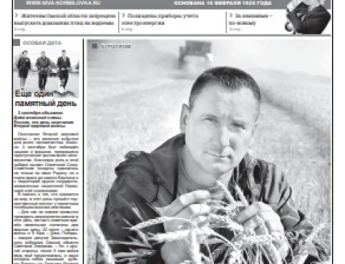 Газета «Нива» (Кормиловка, Омская область)