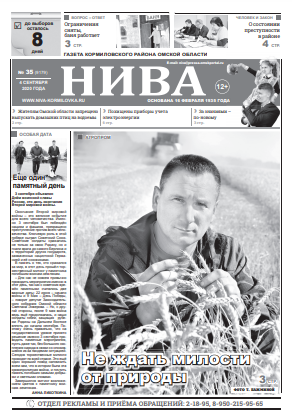 gazeta niva kormilovka omskaya oblast