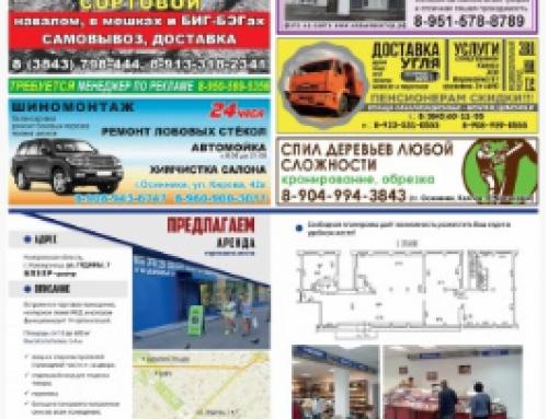 Газета «Новый вектор» (Осинники)