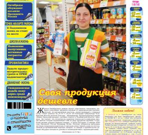 gazeta oktyabrskaya iskra oktyabrskoe chelyabinskaya oblast
