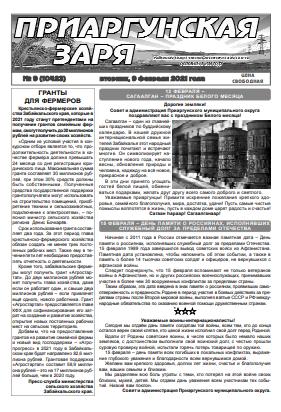 gazeta priargunskaya zarya priargunsk zabaykalskiy kray