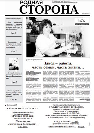 gazeta rodnaya storona blagoveschenka altayskiy kray