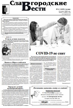 gazeta slavgorodskie vesti