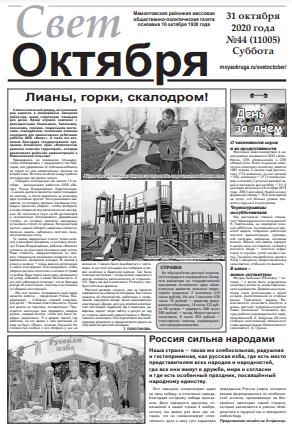gazeta svet oktyabrya mamontovo altayskiy kray