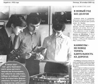 gazeta taydonskie rodniki krapivinskiy kemerovskaya oblast