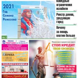 gazeta tobolsk-sodeystvie