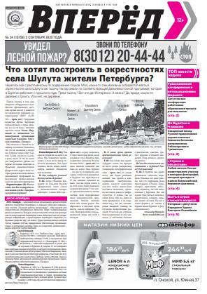 gazeta vpered zaigraevo buryatiya