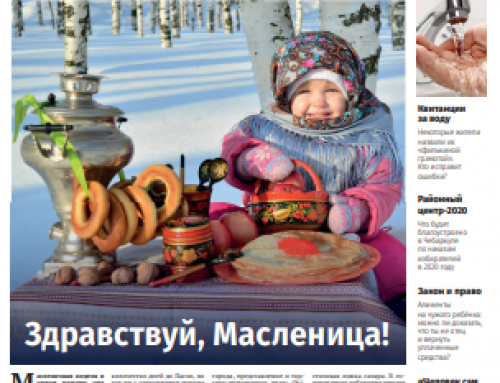 Газета «Южноуралец» (Чебаркуль)