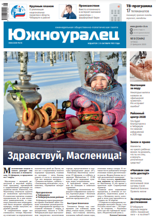 gazeta yuzhnouralets chebarkul