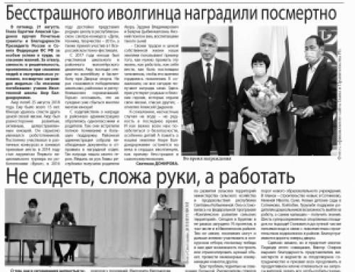 Газета «Жизнь Иволги» (Иволгинск, Бурятия)