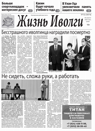 gazeta zhizn ivolgi ivolginsk buryatiya