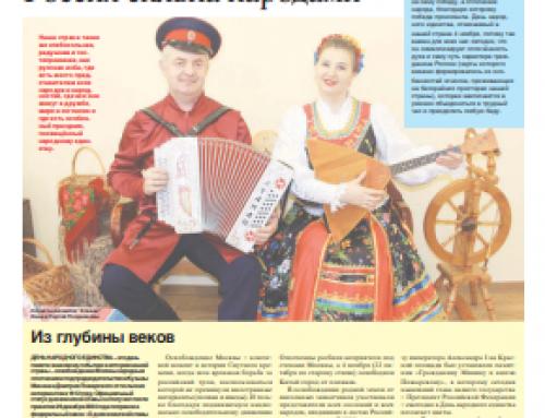 Газета «Змеиногорский вестник» (Змеиногорск, Алтайский край)
