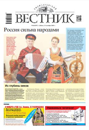 gazeta zmeinogorskiy vestnik zmeinogorsk altayskiy kray