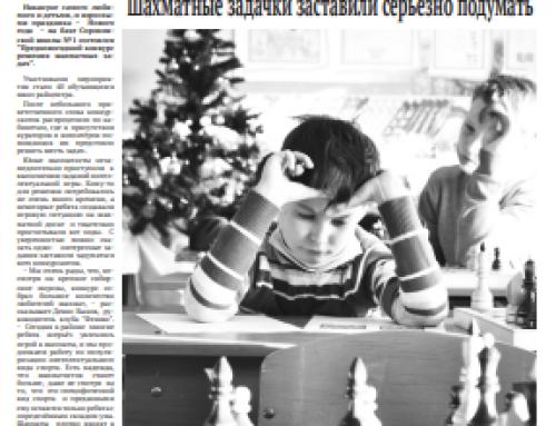 Газета «Знамя труда» (Большое Сорокино, Тюменская область)
